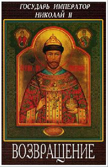 Смотреть Государь Император Николай II: Возвращение