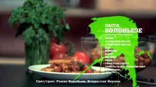 Готовит Готовцев 1 сезон 11 выпуск