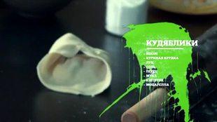 Готовит Готовцев 1 сезон 5 выпуск