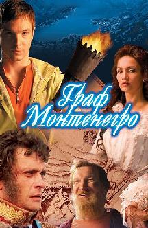Смотреть Граф Монтенегро