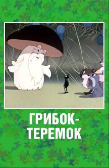 Смотреть Грибок-теремок