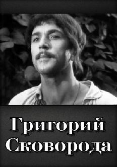 Смотреть Григорий Сковорода