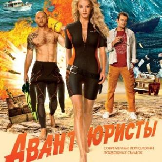 Смотреть Хабенский, Ходченкова и Шведов попали в любовный треугольник в комедии «Авантюристы»