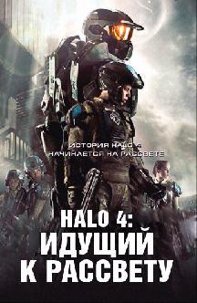 Смотреть Halo 4: Идущий к рассвету