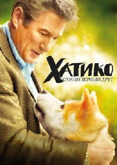 Смотреть Хатико: Самый верный друг