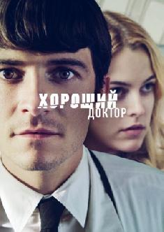 Смотреть Хороший доктор
