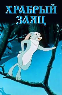 Смотреть Храбрый заяц