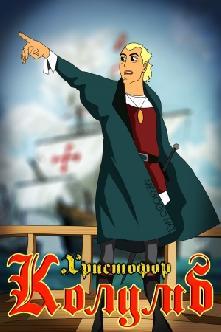 Смотреть Христофор Колумб