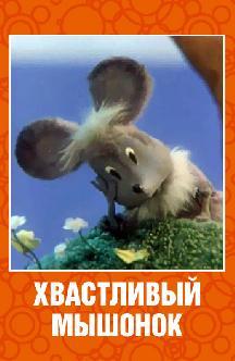 Смотреть Хвастливый мышонок