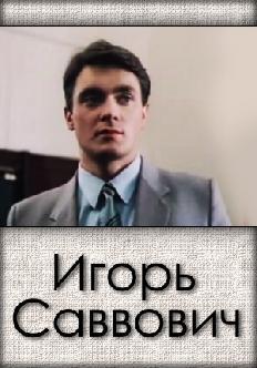 Смотреть Игорь Саввович