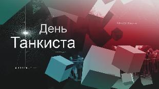 Игромания. Репортажи с мероприятий Сезон-1 День танкиста в Кубинке! (Репортаж)