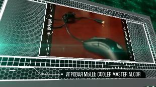 Игромания. Железный цех Сезон-1 Игровая мышь Cooler Master Alcor