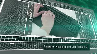 Игромания. Железный цех Сезон-1 Клавиатура Cooler Master Trigger Z