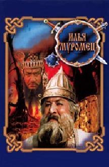 Смотреть Илья Муромец