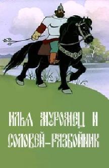 Смотреть Илья Муромец и Соловей-Разбойник