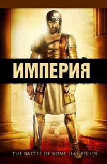Смотреть Империя