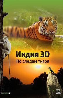 Смотреть Индия 3D: По следам тигра