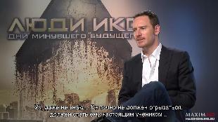 Интервью Сезон-1 6 шагов к мировому господству: Майкл Фассбендер рассказывает, как стать великим суперзлодеем