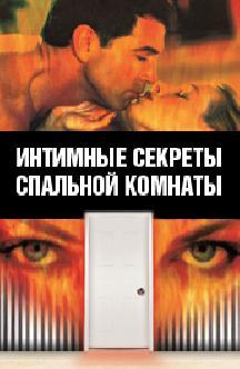 film-intimnie-seriali-onlayn