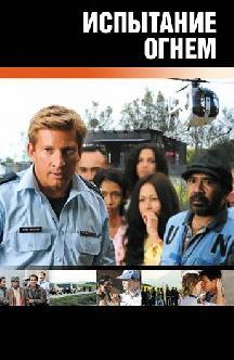 Смотреть Испытание огнем (2006)