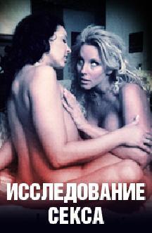 Смотреть Исследование секса