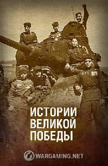 Смотреть Истории Великой Победы