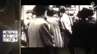 Истории Великой Победы Сезон-1 Истории Великой Победы. Часть 8