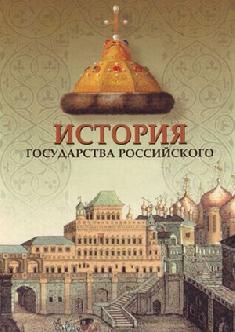 Смотреть История Государства Российского