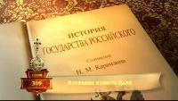 История Государства Российского Сезон-1 Избрание нового Царя