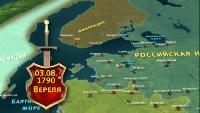 История Государства Российского Сезон-1 Верельский мир
