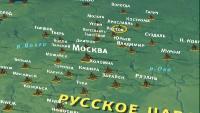 История Государства Российского Сезон-1 Восстание в Москве