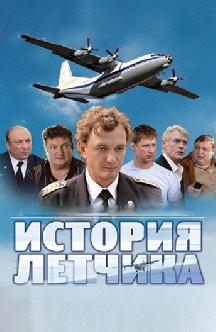 Смотреть История летчика