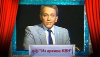 История российского юмора 1 сезон 1 выпуск. 1987 год