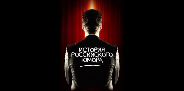 Смотреть История российского юмора