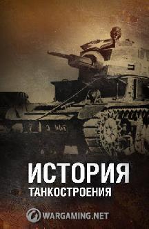 Смотреть История танкостроения