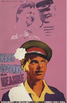 Смотреть Иван Бровкин на целине