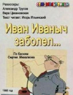 Смотреть Иван Иванович заболел