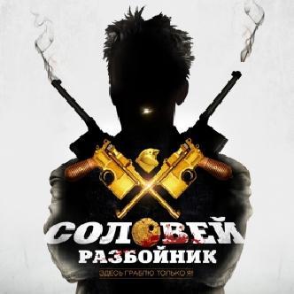 Смотреть Иван Охлобыстин в роли Соловья Разбойника