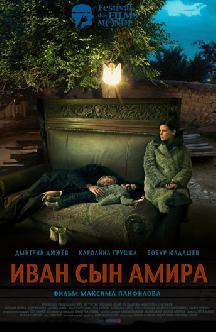 Смотреть Иван сын Амира