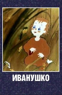 Смотреть Иванушко