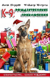 Смотреть К-9: Рождественские приключения