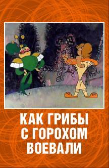 Смотреть Как грибы с Горохом воевали