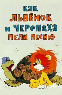 Смотреть Как львенок и черепаха пели песню