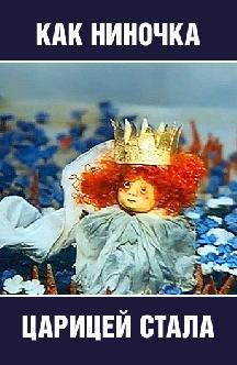 Смотреть Как Ниночка царицей стала