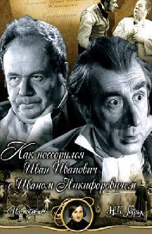 Смотреть Как поссорился Иван Иванович с Иваном Никифоровичем