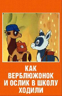 Смотреть Как верблюжонок и ослик в школу ходили