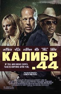 Смотреть Калибр 44 (Уловка 44)