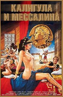 Смотреть Калигула и Мессалина