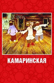 Смотреть Камаринская