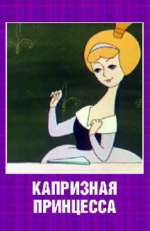 Смотреть Капризная принцесса